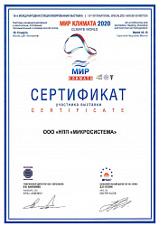 Certificate of participant of the world Climate 2020 exhibition